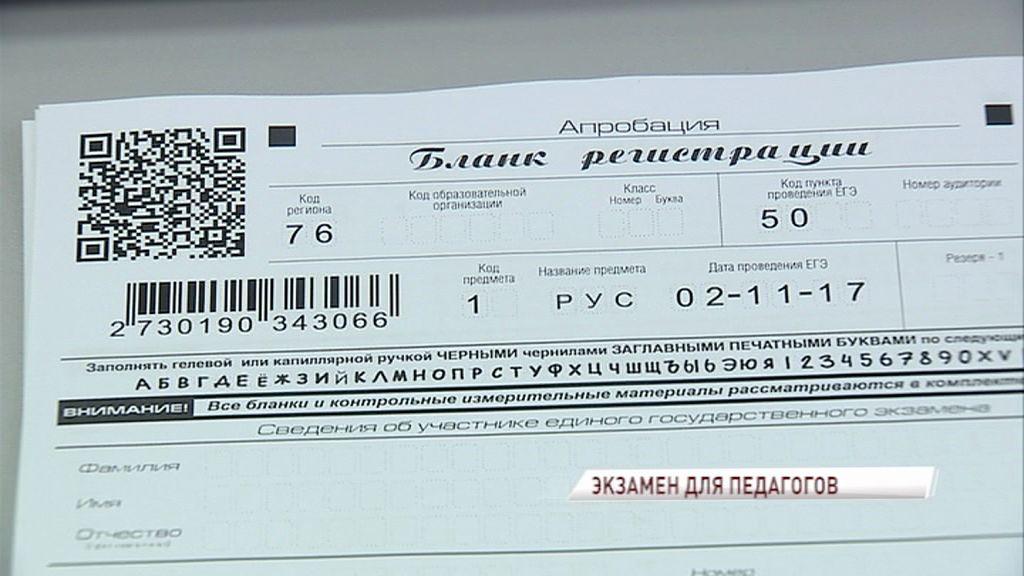 Родители ярославских выпускников могут принять участие в пробной сдаче ЕГЭ по русскому языку