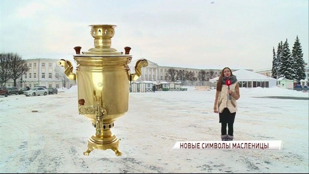 Масштабное чаепитие: на Масленицу в Ярославле установят двухметровый самовар