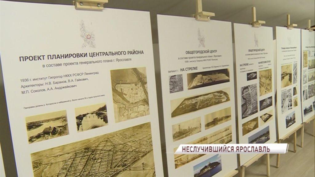 В Ярославле показали архитектурные проекты, которые не получили реального воплощения