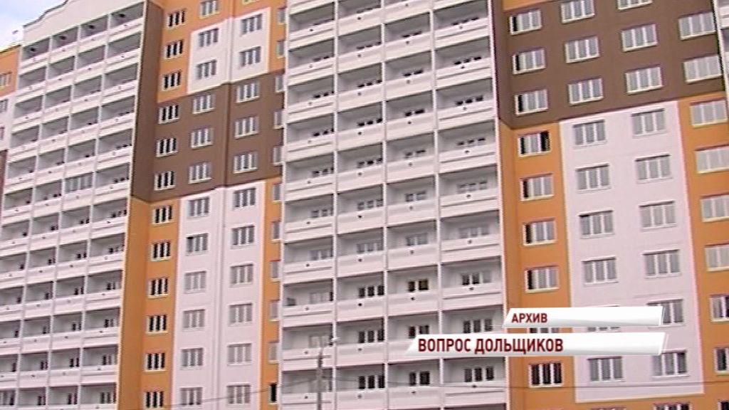В Москве обсудили ярославский опыт решения проблем обманутых дольщиков