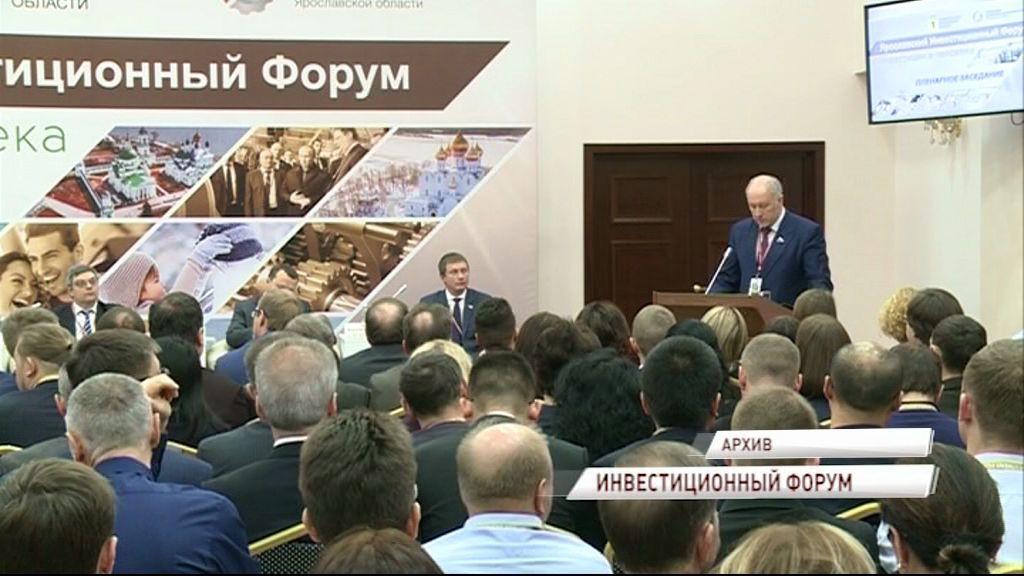 Стало известно, с кем подписала соглашения на форуме в Сочи Ярославская область