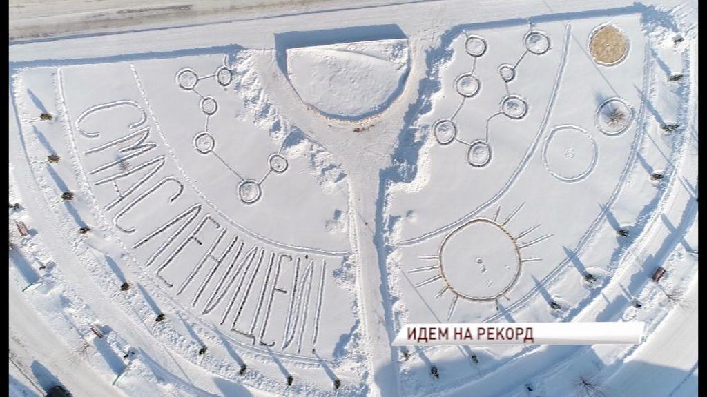 Сотрудники Ярославского зоопарка нарисовали огромную открытку к Масленице
