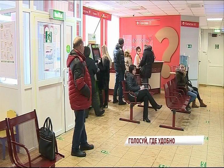 В Ярославской области продолжается прием заявлений от желающих голосовать по месту нахождения