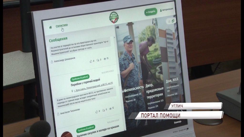 К порталу «Решаем вместе!» подключились новые районы Ярославской области
