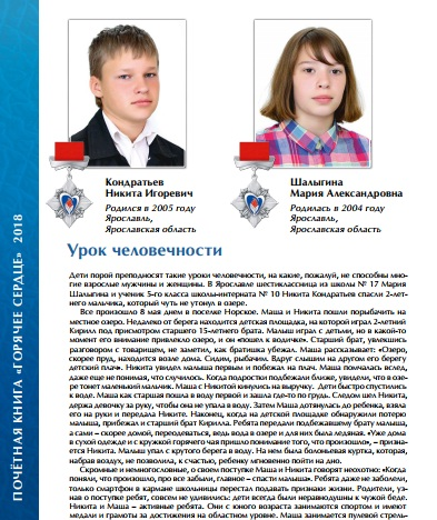 Ярославские школьники попали в книгу Героев