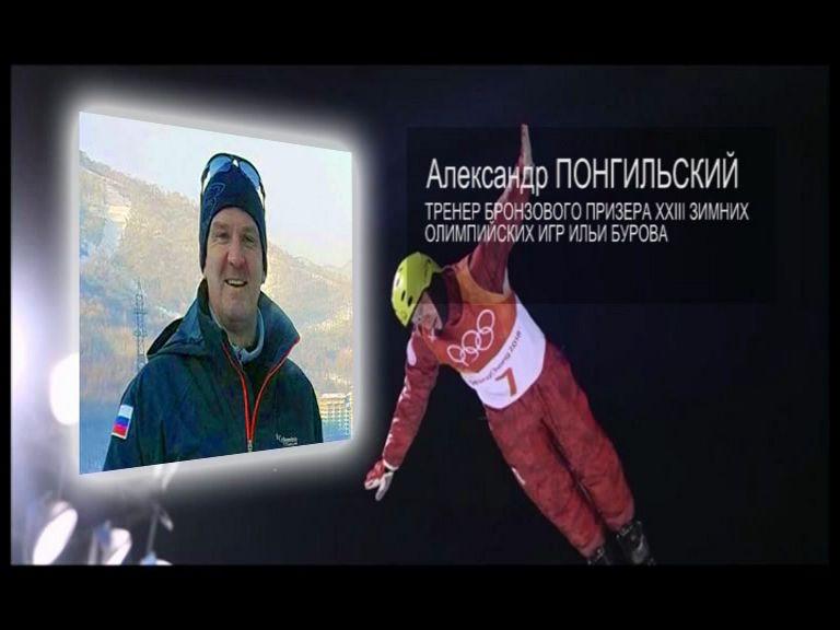 Александр Понгильский: «Поздравляю нашу Ярославскую область с медалью на Олимпиаде»