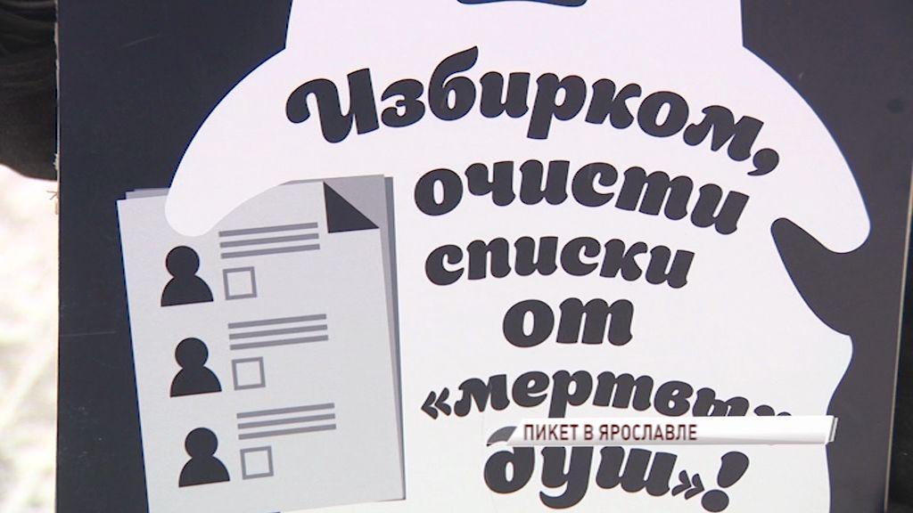 В Ярославле прошел пикет за чистые списки избирателей