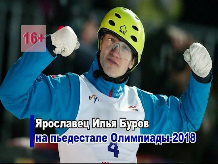 Илья Буров - бронзовый призер Олимпиады: каких трудов стоила эта медаль