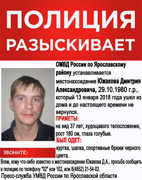 В Ярославле пропал 37-летний мужчина