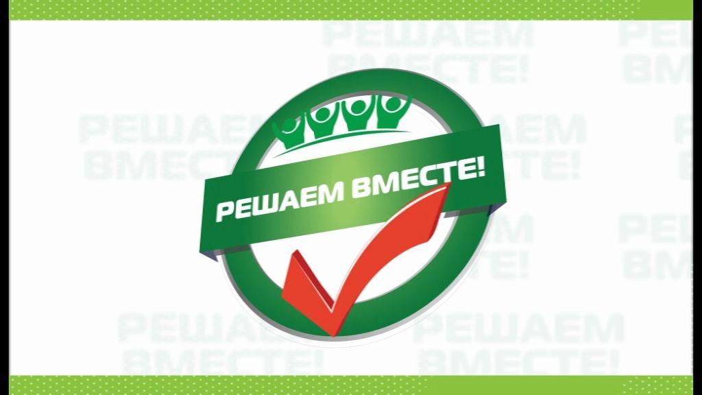 Дмитрий Миронов: «Благоустройство территорий по проекту «Решаем вместе!» необходимо начать, как только позволит погода»