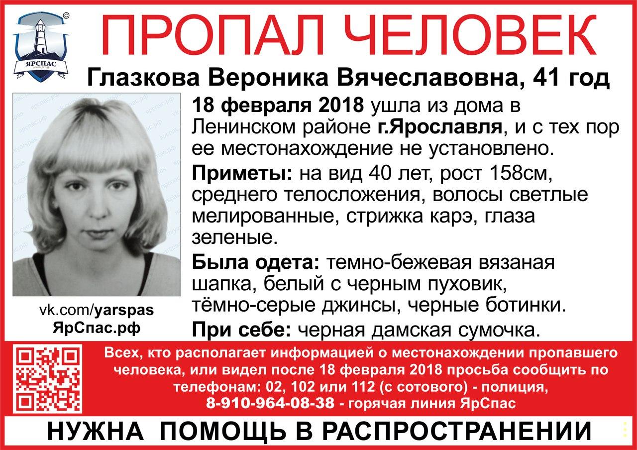 В Ярославле ищут Веронику Глазкову