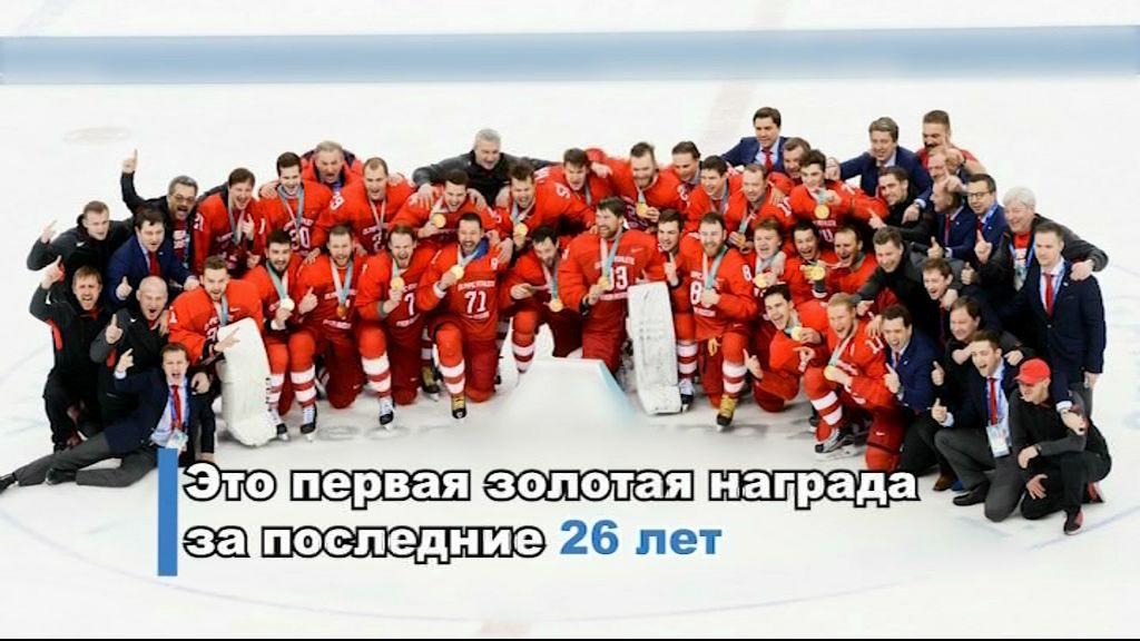 Олимпиада 2018: обсуждаем «золото» хоккеистов и успехи ярославских спортсменов