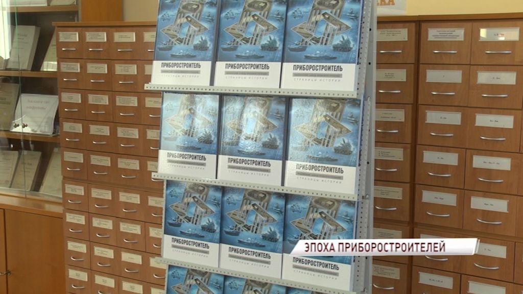 «У нашего завода есть душа»: Рыбинский завод приборостроения презентует свою книгу воспоминаний