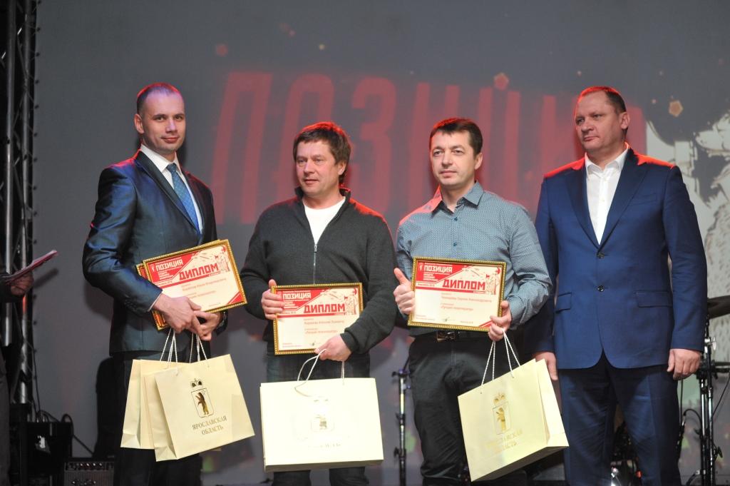 В Ярославле прошло чествование победителей областного конкурса журналистов «Позиция 2018»
