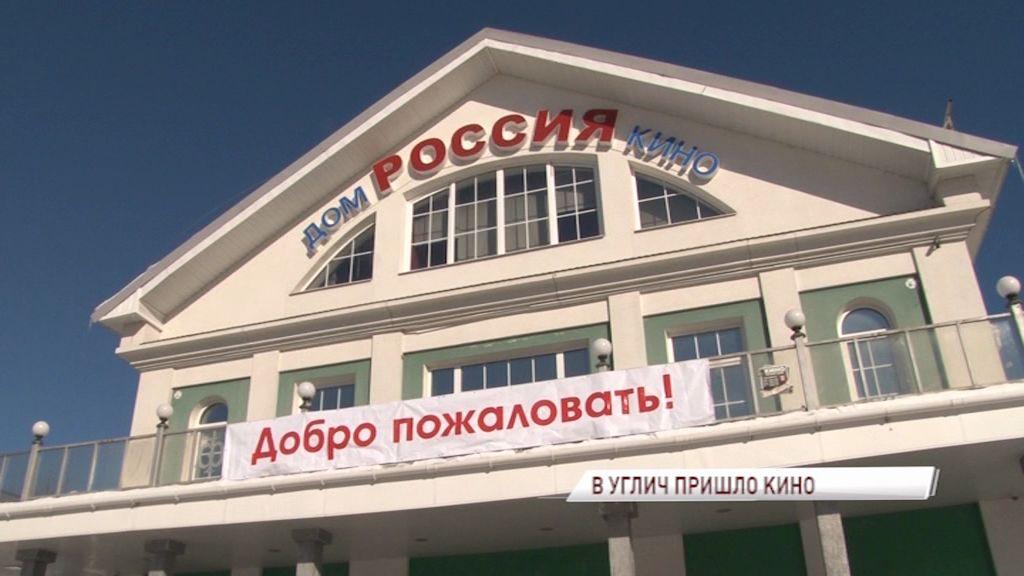 В Угличе новую жизнь получил единственный в городе кинотеатр