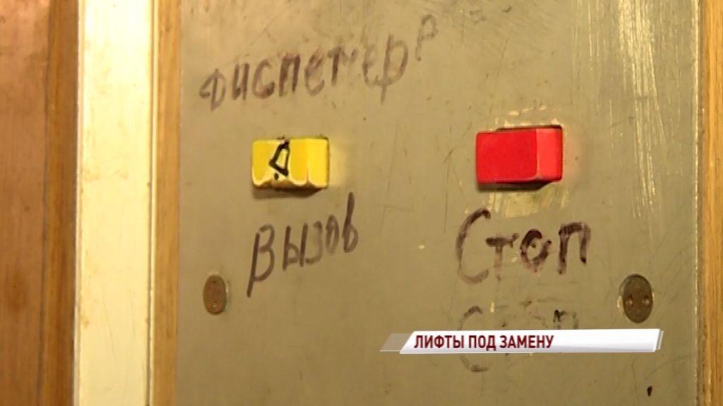 В Ярославской области пройдет масштабная замена лифтов