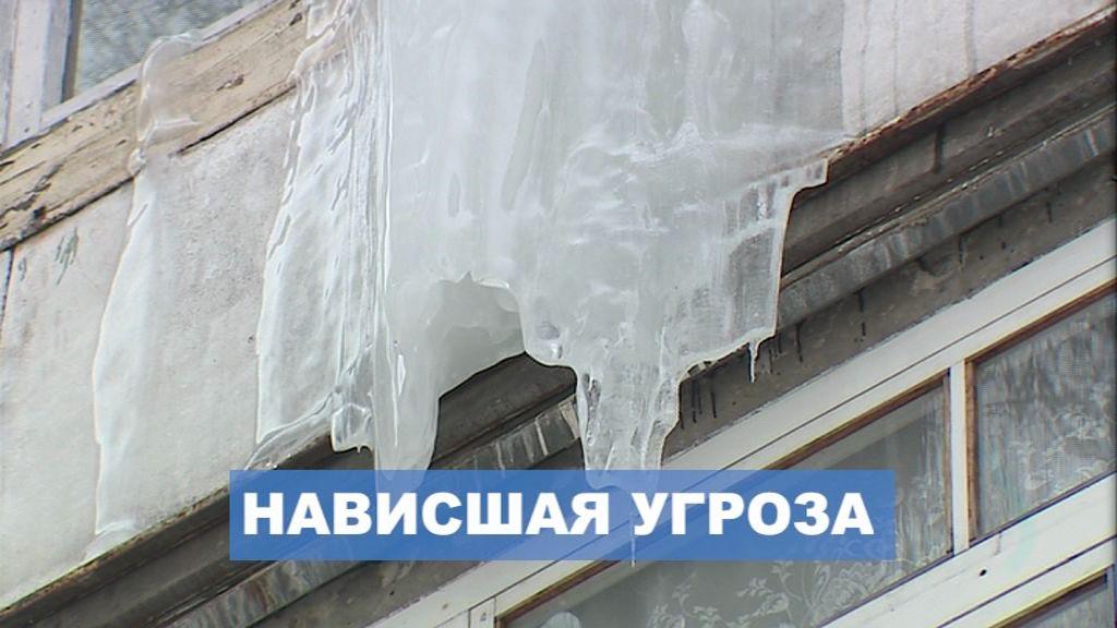 Ледяные «убийцы»: почему они каждый год все падают и падают