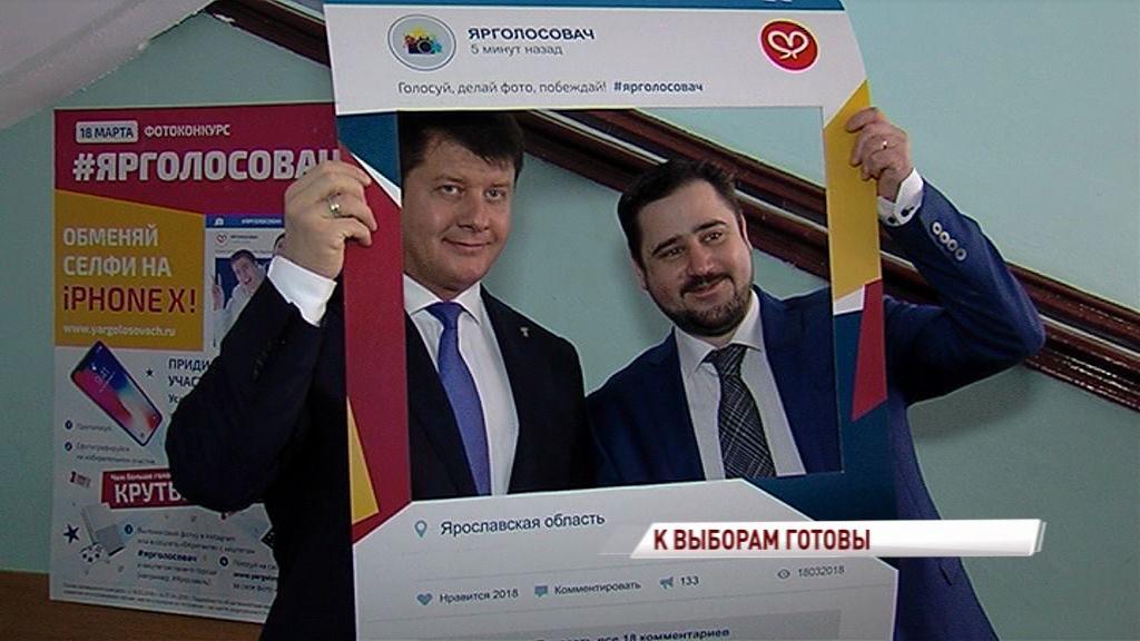 Выборы- 2018 в Ярославле: вкусная и дешевая выпечка, конкурс с ценными призами и развлекательная программа