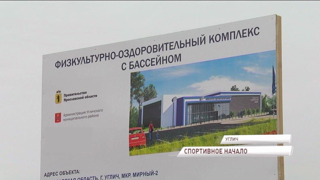 В Угличе заложили камень в строительство будущего ФОКа