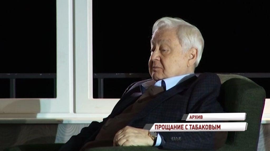 В Москве простились с Олегом Табаковым
