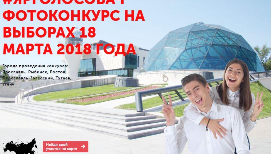 Лидеры молодежных организаций региона поддержали фотоконкурс «Ярголосовач»