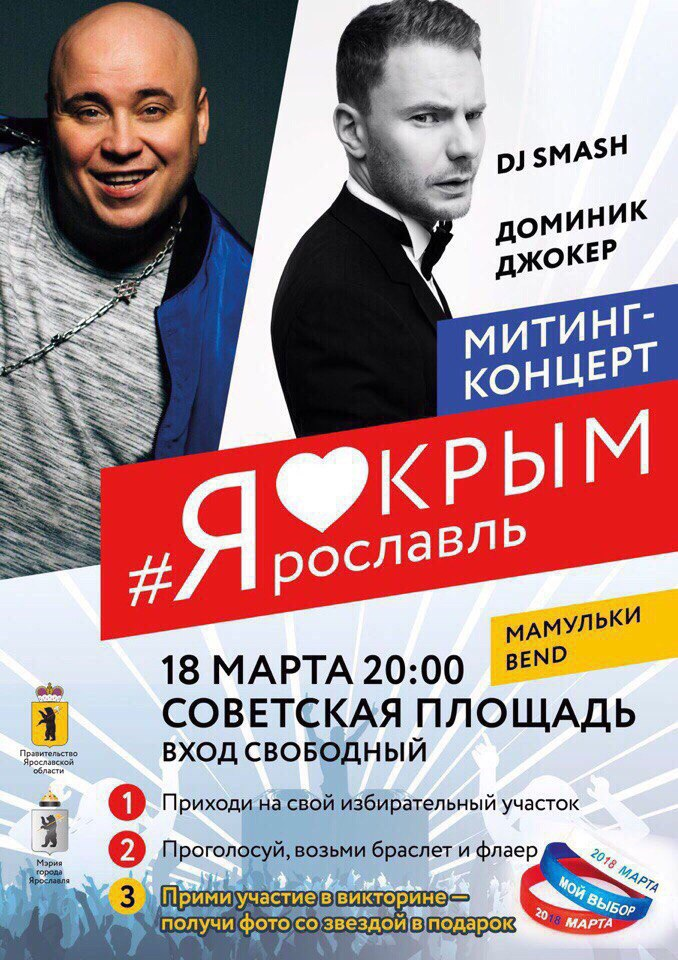 В Ярославле на Советской площади пройдет концерт российских звезд