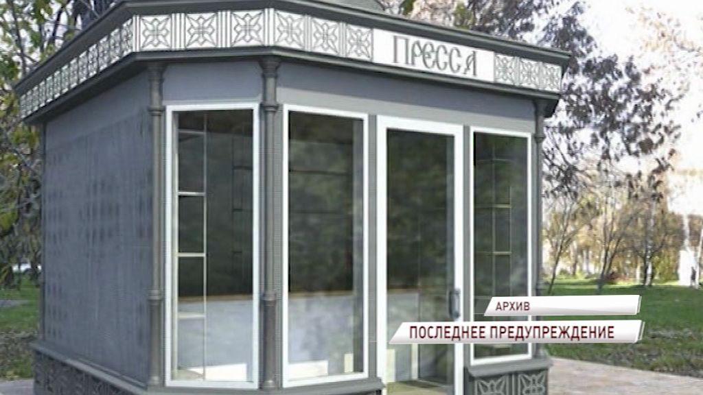 Ярославль избавится от старых ларьков к Дню города