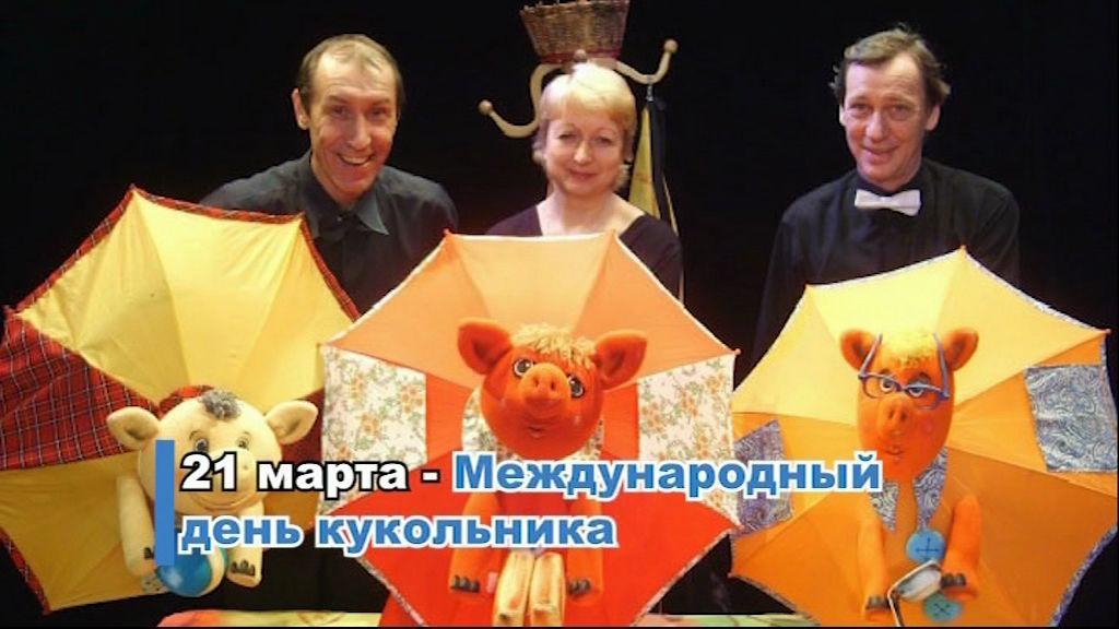 Искусство, сочетающее в себе простоту и таинственность: актеры театра кукол отмечают профессиональный праздник