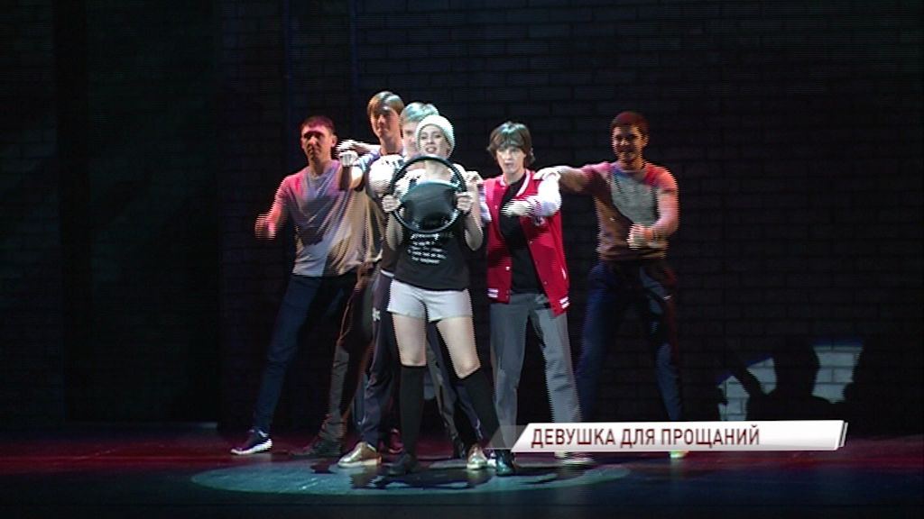 Танцы от Егора Дружинина, музыка от Варвары Рогович: в Волковском в выходные состоится премьера музыкальной комедии «Девушка для прощаний»