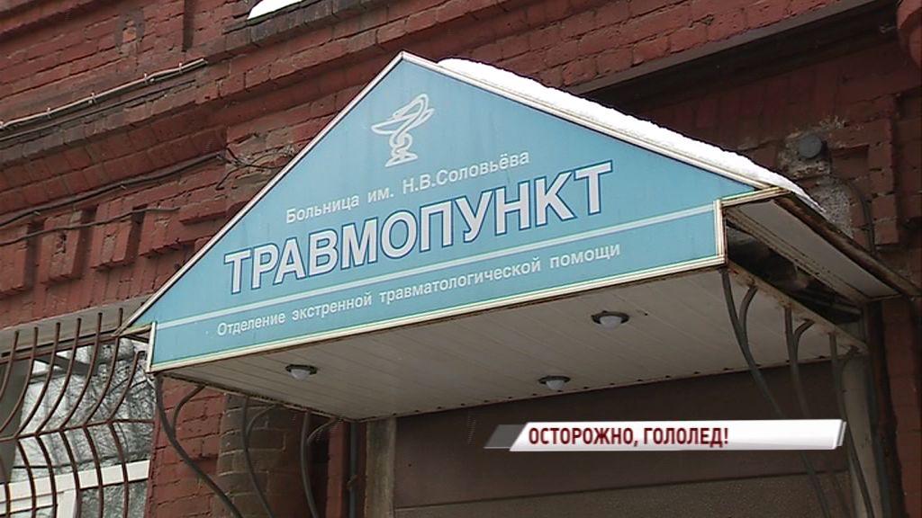 Ярославцы стали чаще обращаться в травмпункты: переменчивая погода превратила улицы города в каток