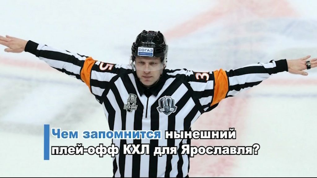 Кто виноват и что делать: говорим о завершении сезона в КХЛ для «Локомотива» с самими хоккеистами и их болельщиками