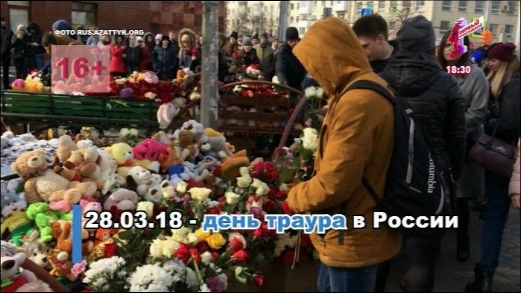 Эхо Кемеровской трагедии: 28 марта объявлено днем траура, а в местах массового пребывания людей полным ходом идут проверки