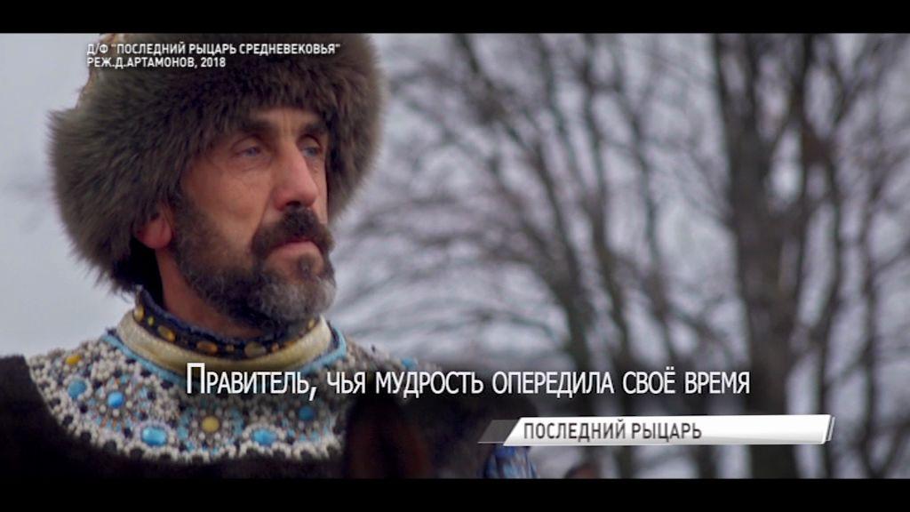 Последний рыцарь средневековья: в Угличе сняли документальный фильм про князя Андрея Большого