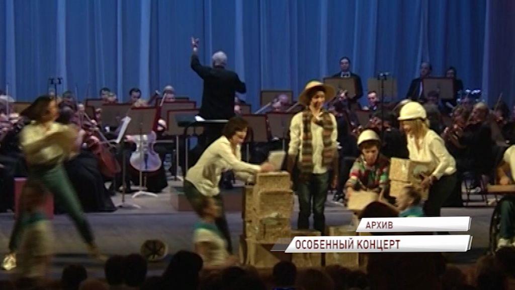 В Ярославле пройдет благотворительный концерт для «солнечных» детей