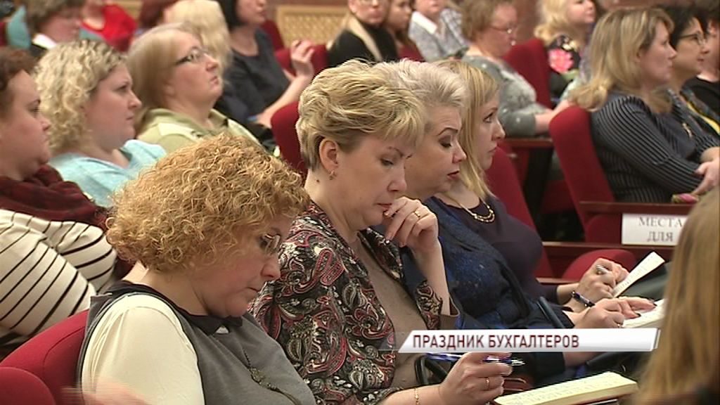 Ярославские бухгалтеры встретили свой профессиональный праздник на лекциях и мастер-классах