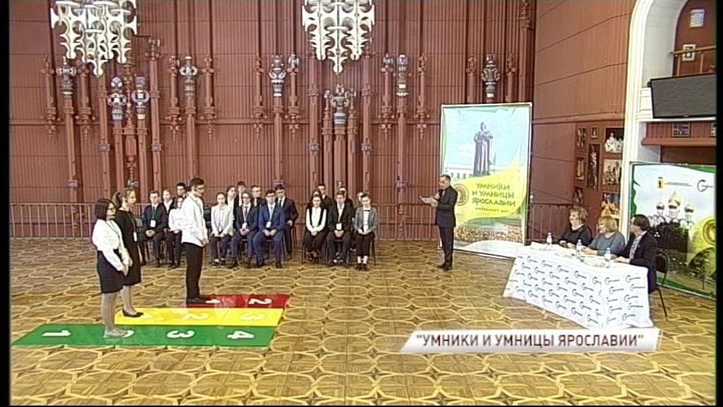 В Ярославле начали выбирать самых умных школьников