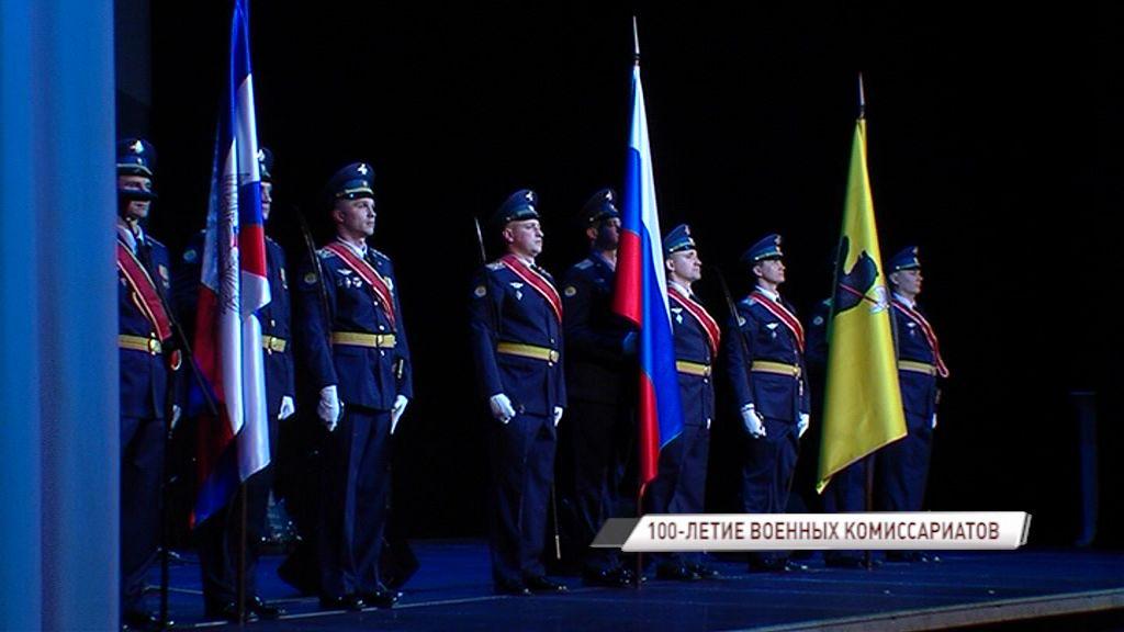 В Ярославле отметили столетие военных комиссариатов