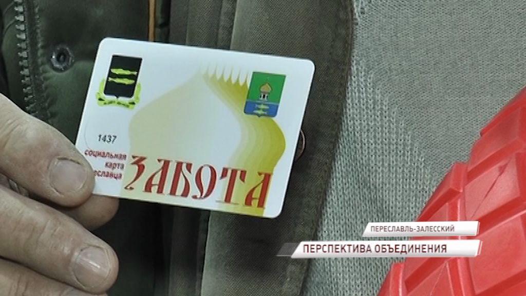 Льготные категории жителей Переславского района смогут получать скидку до 15% в магазинах и аптеках