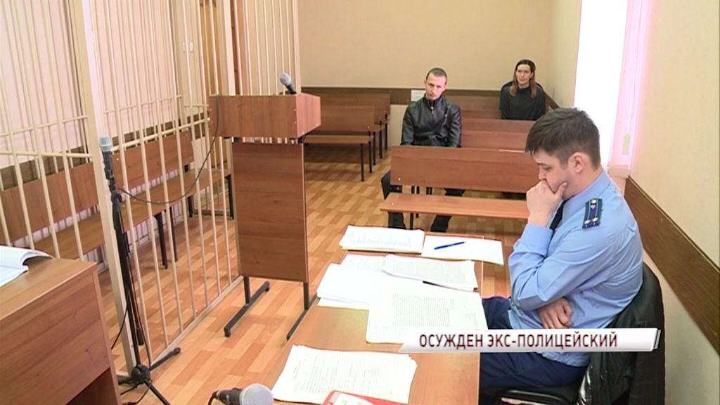 Бывший инспектор ГИБДД признан виновным в мошенничестве