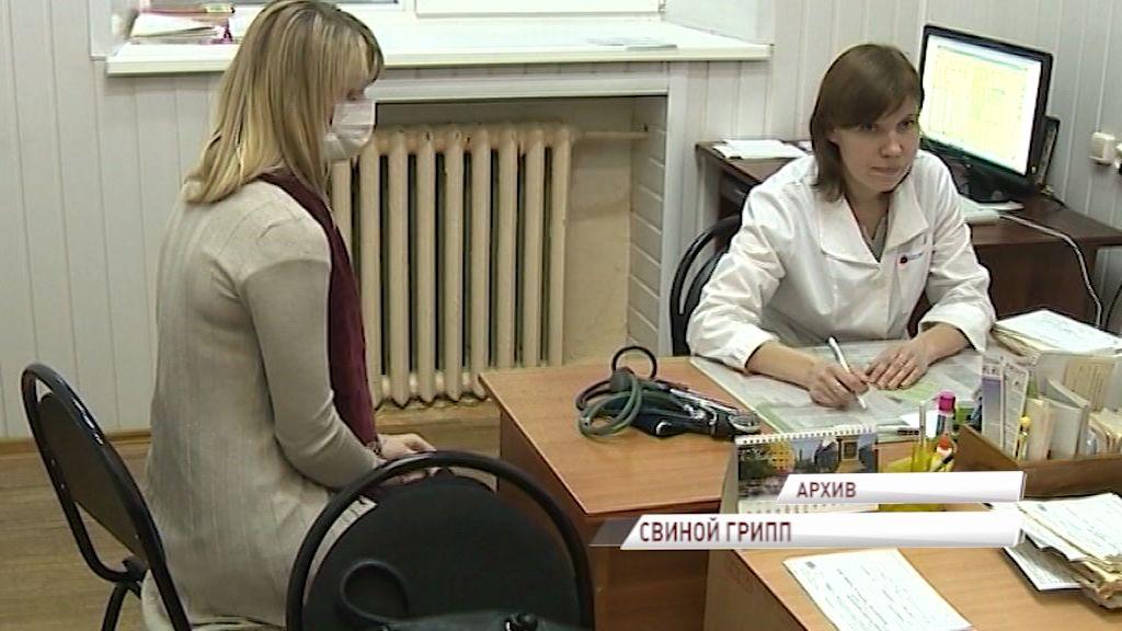 В Ярославской области выявлены случаи «свиного» гриппа