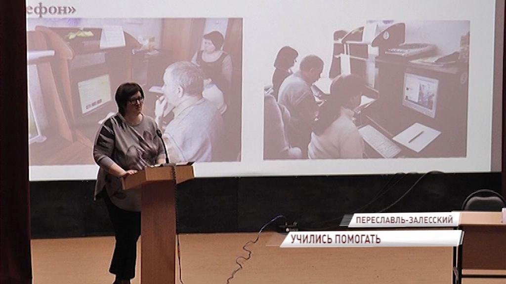 В Переславле социальных работников научили новым методикам помощи нуждающимся