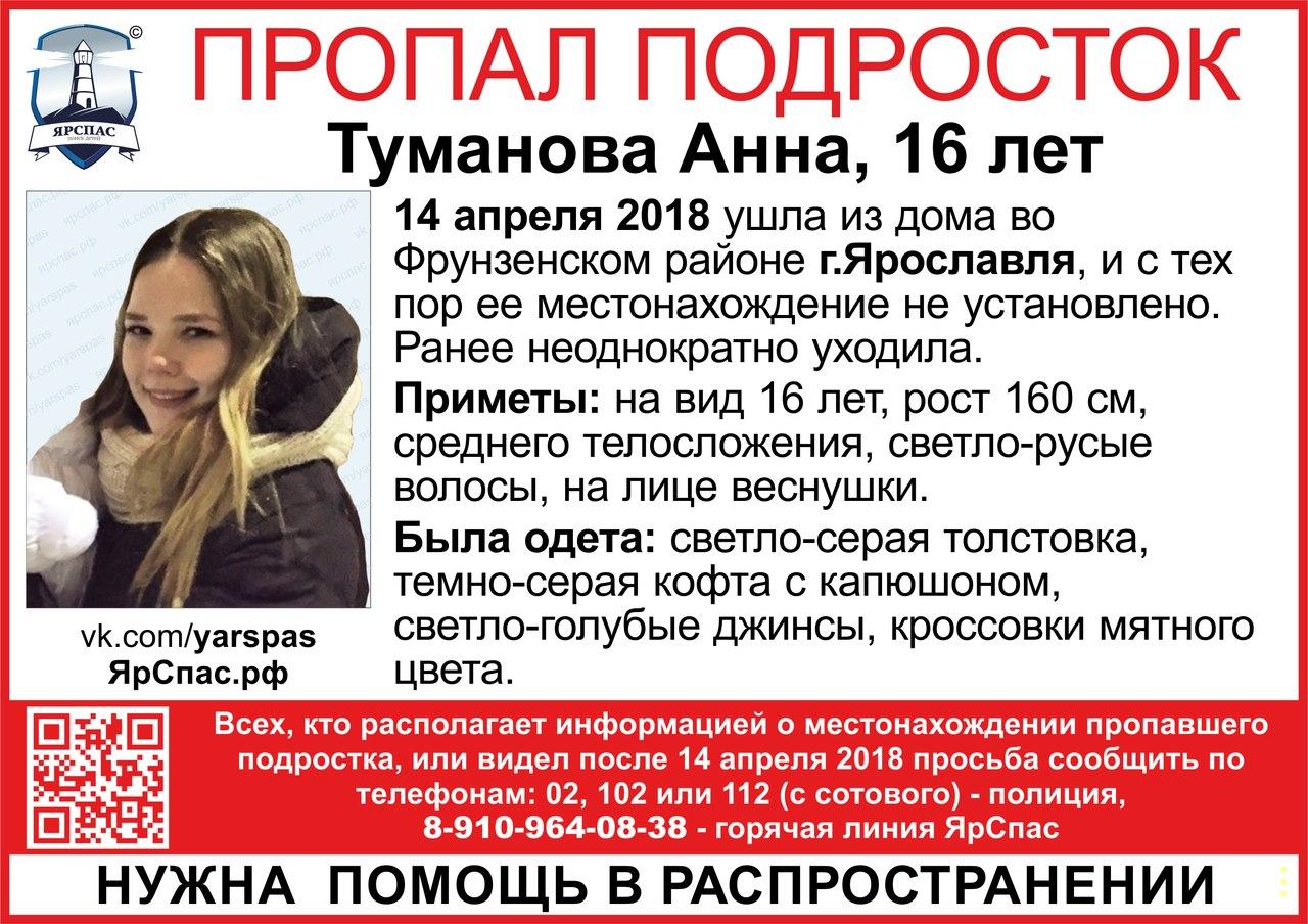 В Ярославле ищут 16-летнюю девушку с веснушками