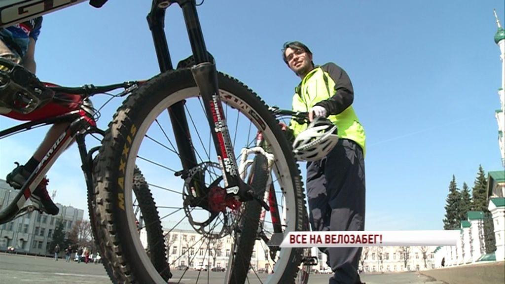 «Первый Ярославский» приглашает жителей города на велозабег