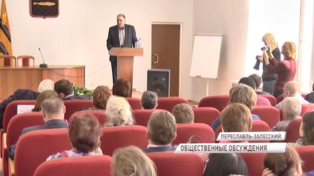 В Переславле-Залесском начались публичные слушания по вопросу создания объединенного округа