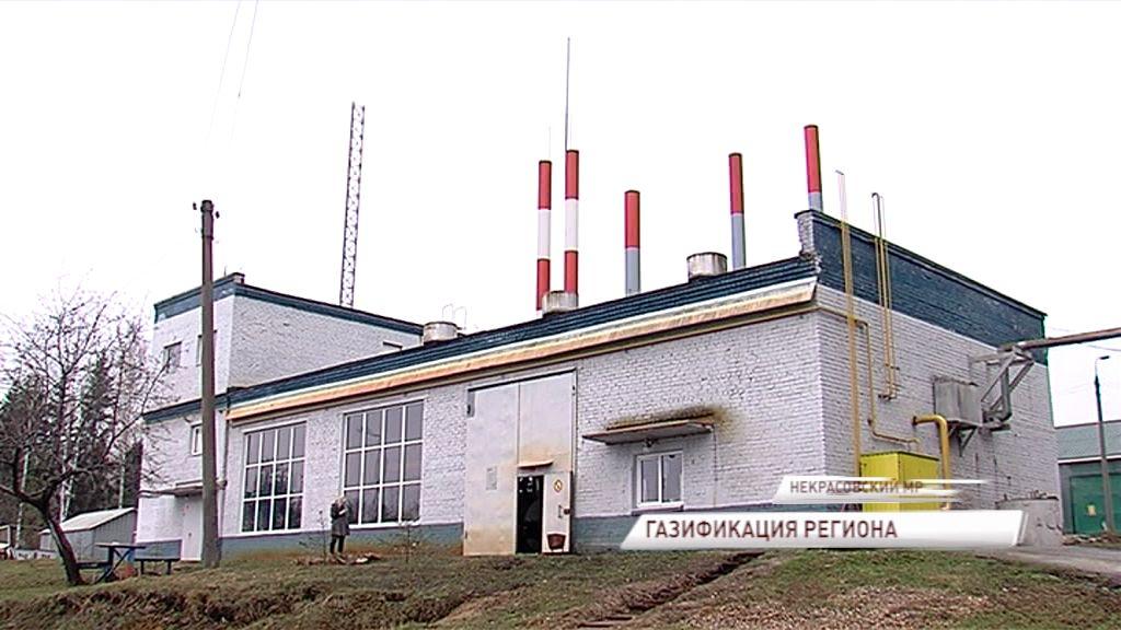 В Некрасовском районе модернизировали котельную: выбросы уменьшились в четыре раза