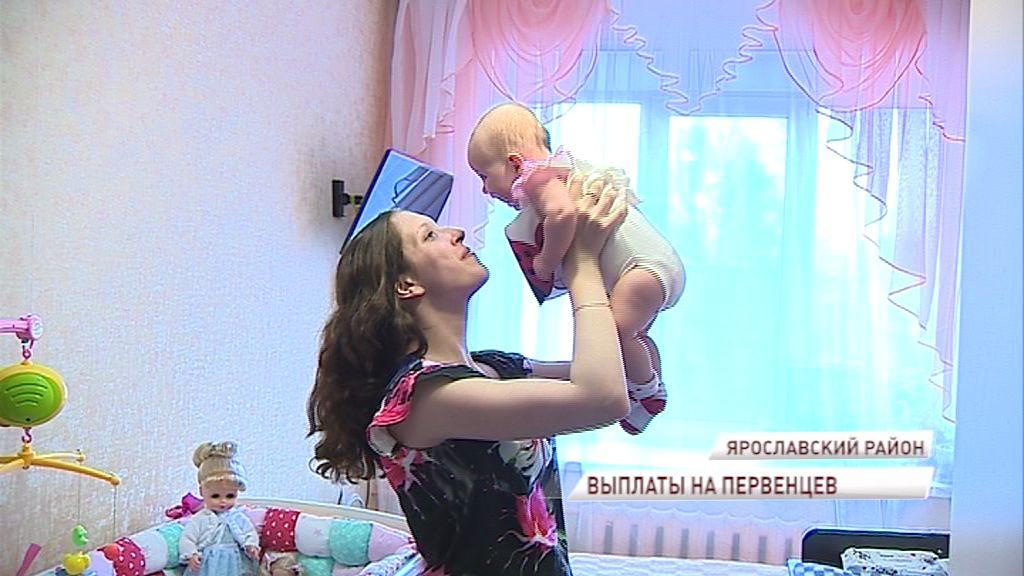 Родители Ярославской области будут получать ежемесячные пособия на первого ребенка в семье