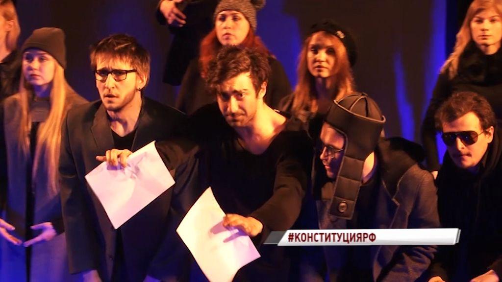 В театре Волкова показали спектакль про Конституцию Российской Федерации