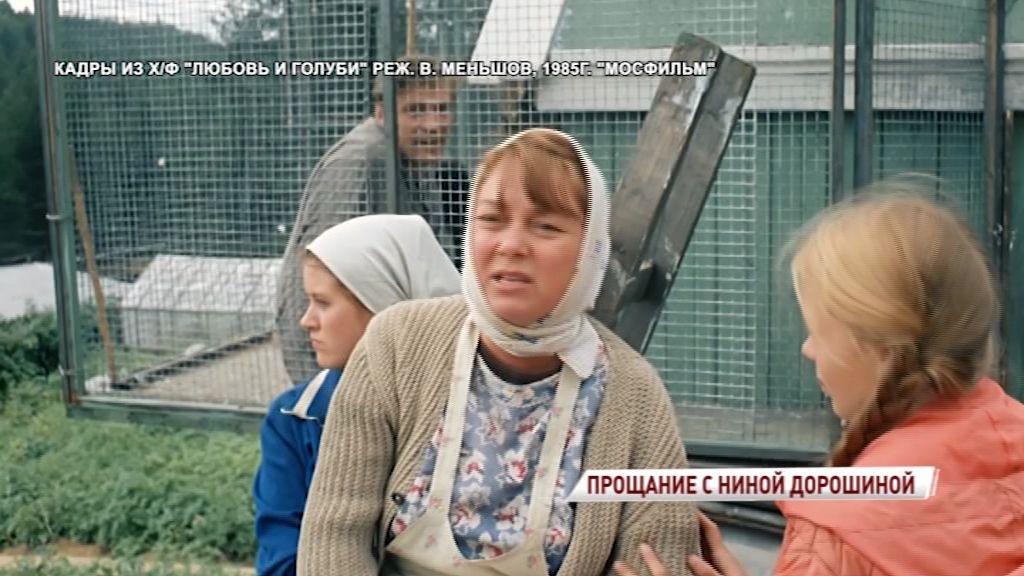В Москве прощаются с Ниной Дорошиной