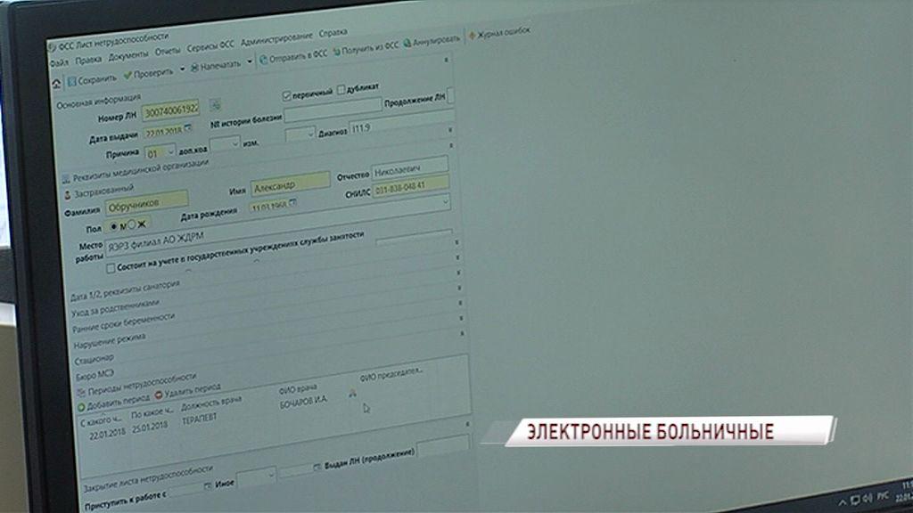 В Ярославской области выдано ровно пять тысяч электронных больничных