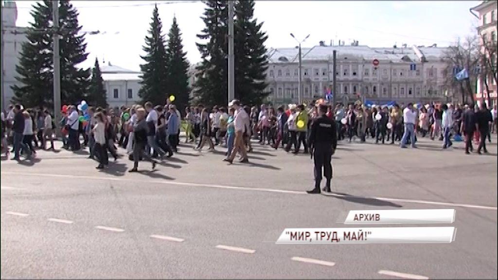 Мир, труд, май: в первый день мая жители области традиционно выйдут на демонстрации